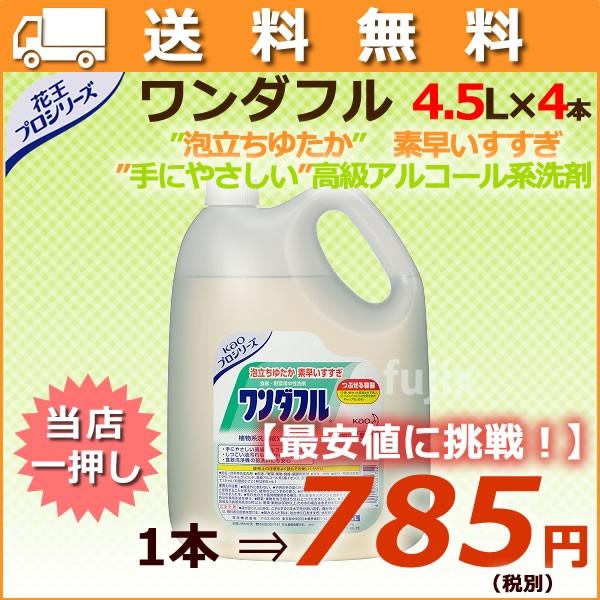 花王 ワンダフル 4.5L×4本/ケース【食器用洗剤・...