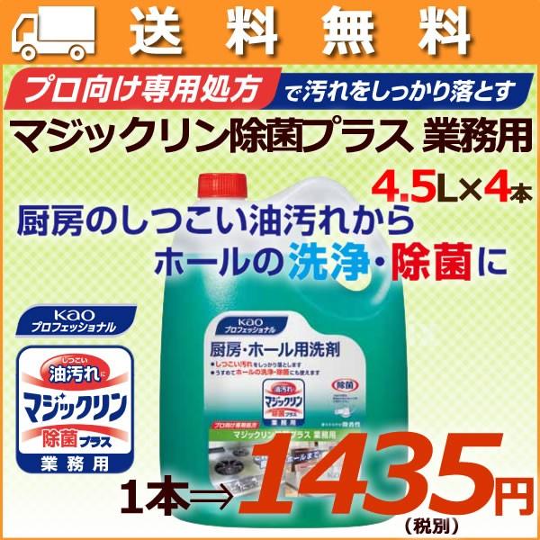 花王 マジックリン除菌プラス 4.5L ×4本/ケ...