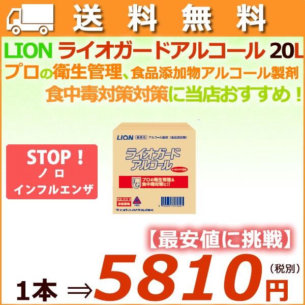 ライオン ライオガードアルコール 20L