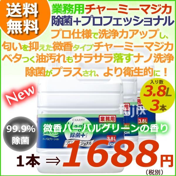 業務用チャーミーマジカ(CHARMY Magica)除菌+...