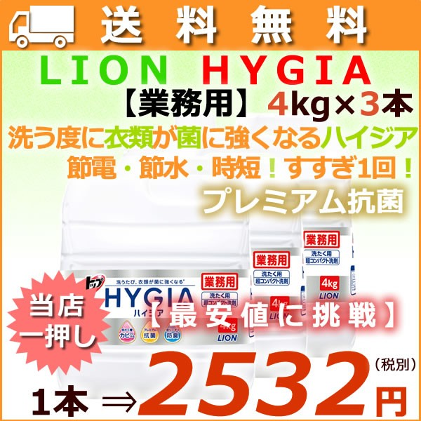 トップ HYGIA 4kg×3本/ケース トップハイジア...