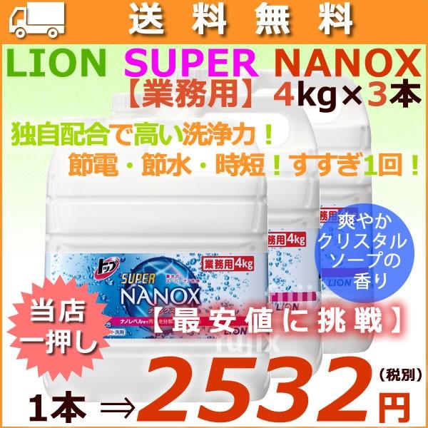 トップ NANOX 4kg×3本/ケース スーパーナノッ...