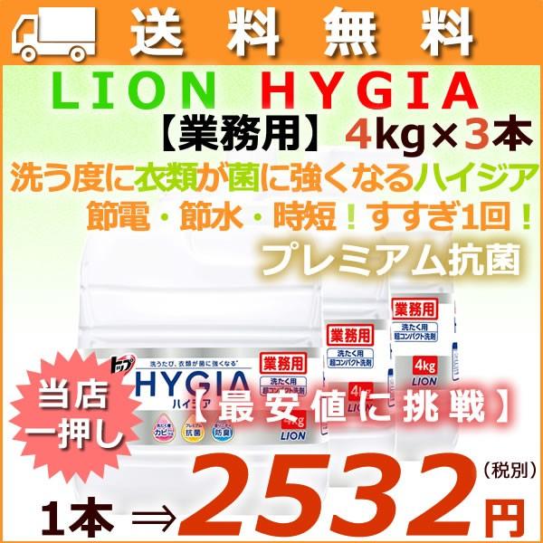 【衣料用洗濯洗剤・業務用洗剤】ライオン ハイジ...