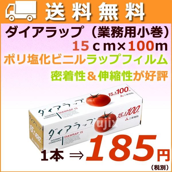 【送料無料】業務用 ダイアラップ15cm×100m 小巻...