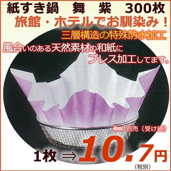 紙すき鍋 舞 紫 (300枚) 業務用 M33-274 【...