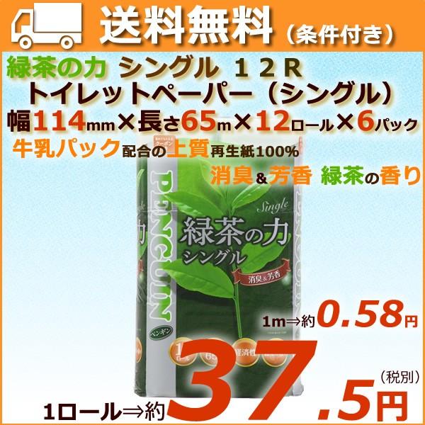 トイレットペーパー芯あり シングル 緑茶の力 12...
