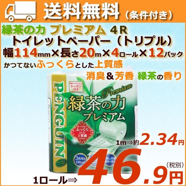 トイレットペーパー芯あり トリプル 緑茶の力プレ...