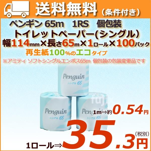 トイレットペーパー芯あり シングル ペンギン65m...