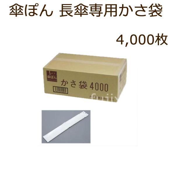傘ぽん 長傘専用かさ袋 4,000枚(200枚X20束)