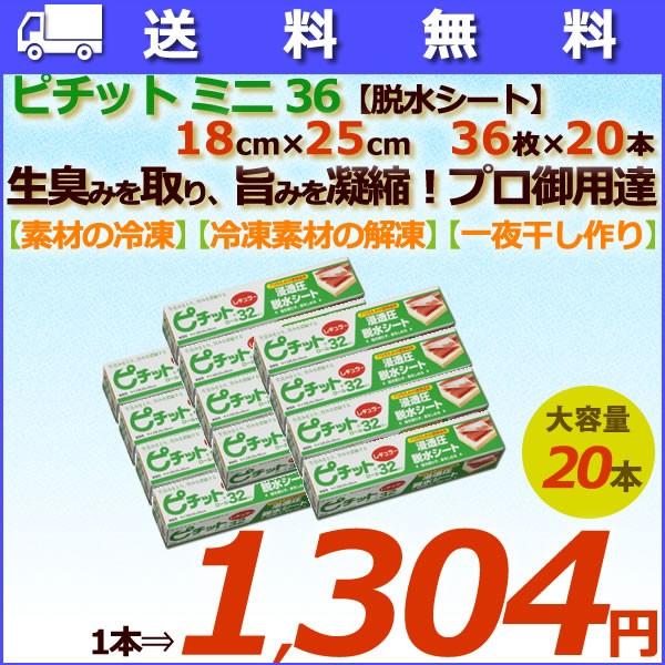 ピチット ミニ 36枚入 ピチットシート (レギュラ...