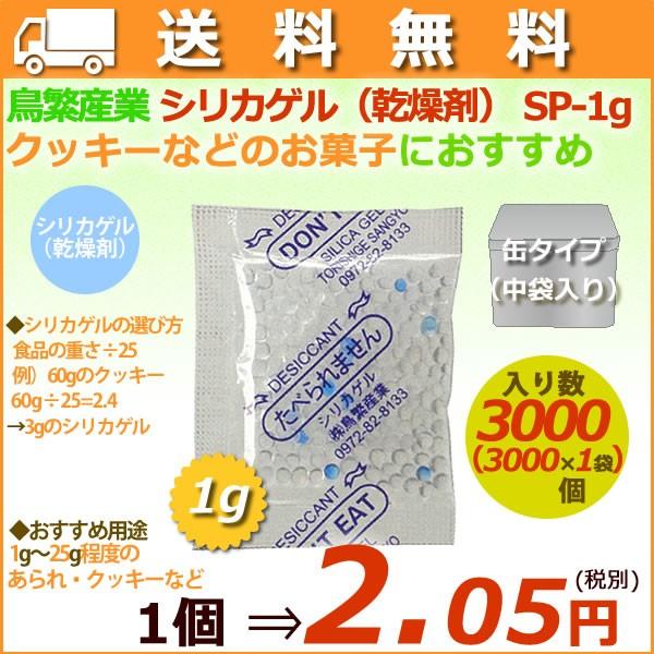 乾燥剤 食品用(シリカゲル)業務用/SP-1g 缶(...