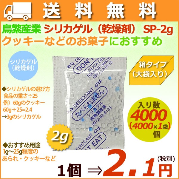 乾燥剤 食品用(シリカゲル)業務用/SP-2g 大袋...