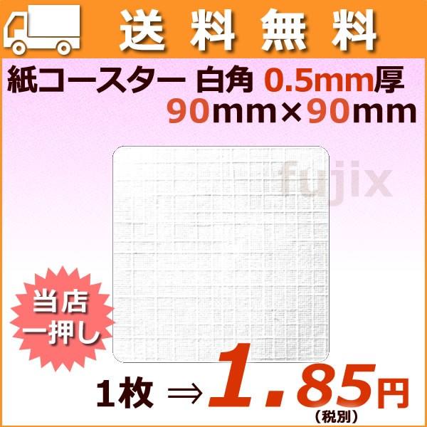 フジ紙コースター 白無地 白角(角型)厚み0.5mm ...