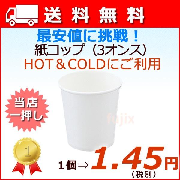 【送料無料】紙コップ 3オンス白 業務用|ケース...