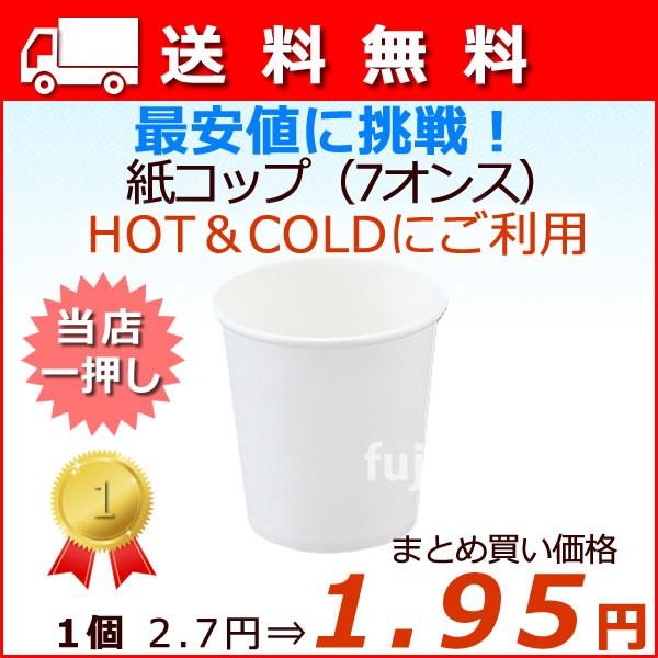 【送料無料】紙コップ 7オンス 白無地 業務用 ...