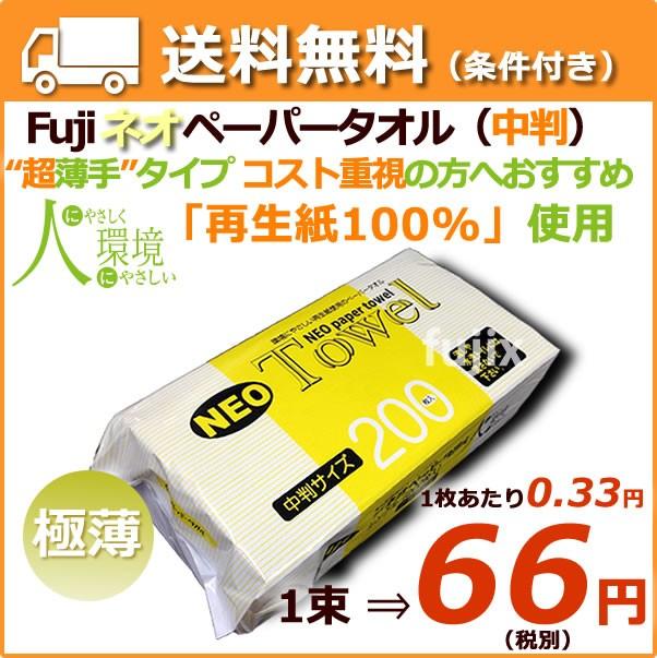 フジナップ/ネオペーパータオル(中判)40袋/ケ...