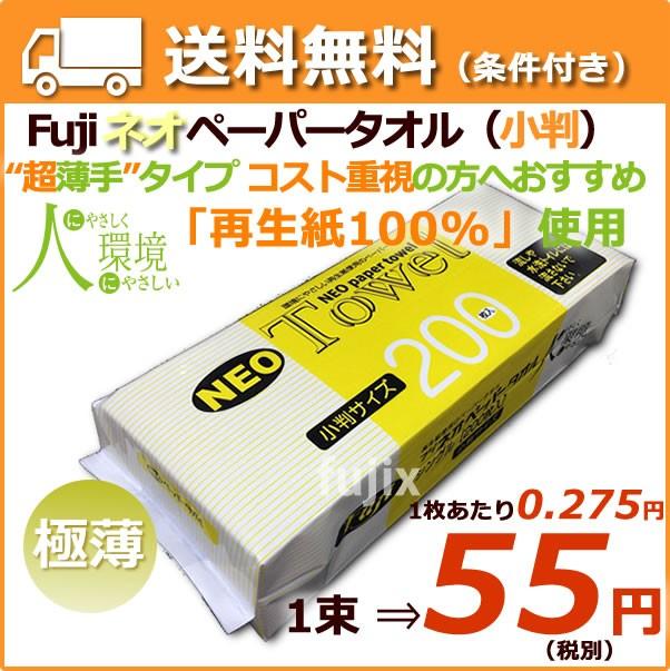 フジナップ/ネオペーパータオル(小判)50袋/ケ...