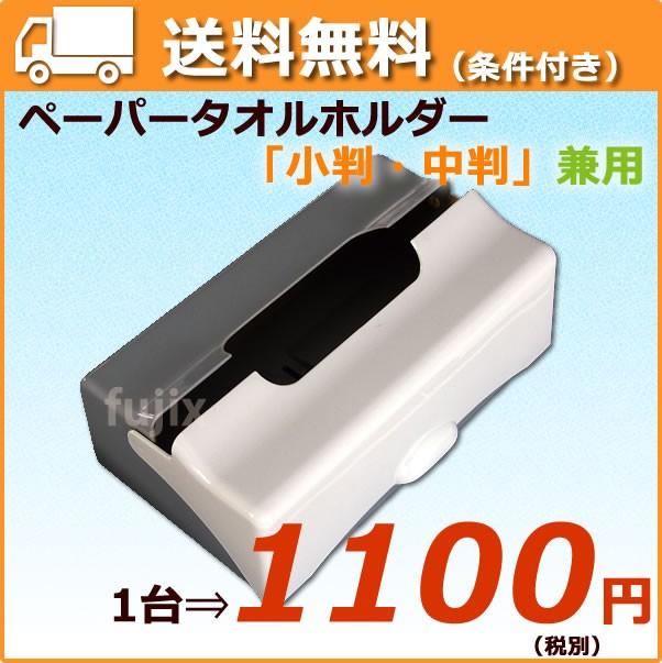 ペーパータオルホルダー(小判・中判兼用)1台【...