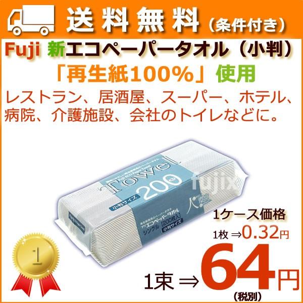 フジナップ/エコペーパータオル(小判)1袋200枚...