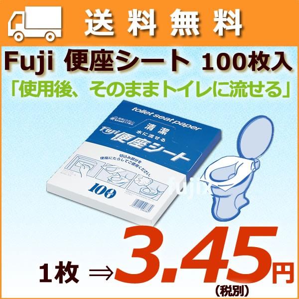 【サンプル品】業務用/フジナップ/使い捨て便座シ...