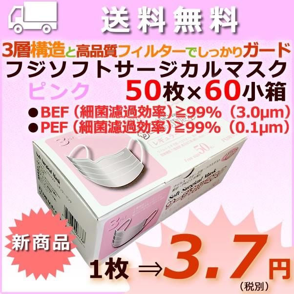 フジ ソフトサージカルマスク(3PLY)ピンク 50枚...