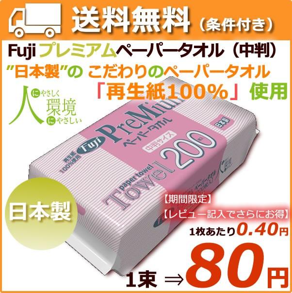 【1パック80円/日本製】業務用/フジナップ/プレ...