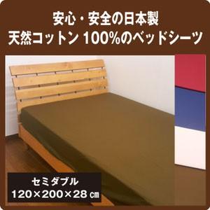 綿100% ベッドシーツ セミダブル 120×200×2...