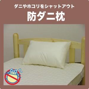 オリジナル高密度生地使用エヴィート 防ダニ 枕ス...