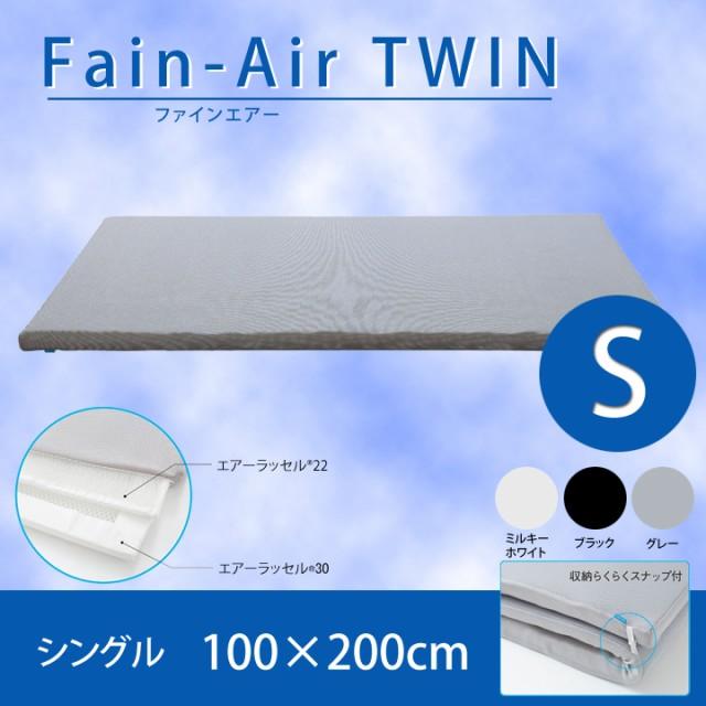 ファインエアーTWIN シングルサイズ 100×200cm F...