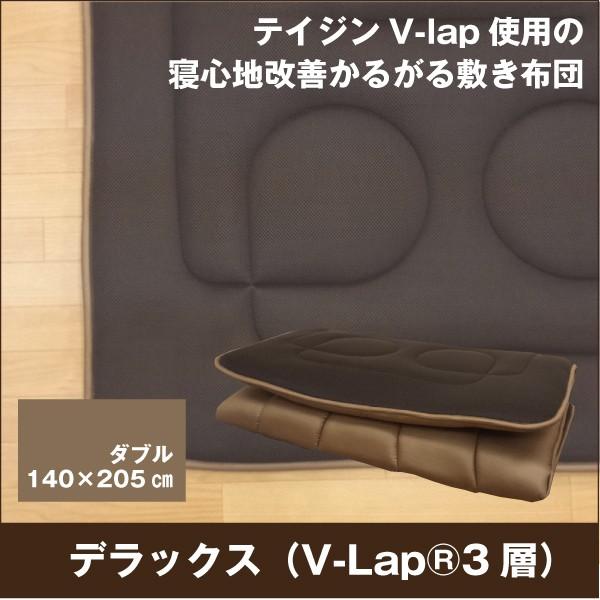 在庫あり テイジン  V-lap 軽量敷き布団 ダ...