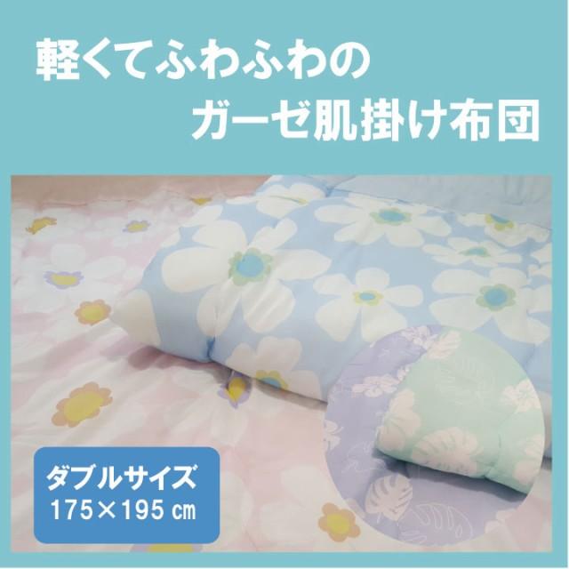 肌掛け布団 ダブル 日本製 キルトケット ガーゼケ...