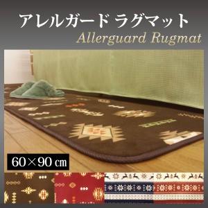 アレルガードラグマット60×90cm 玄関マット キッ...