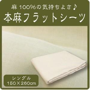 本麻100% フラットシーツ シングル(150×260cm...