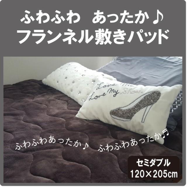 敷パッド マイクロ敷きパッド セミダブル(120...