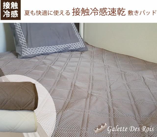敷きパッド フィールクール ワイドダブル(150×...