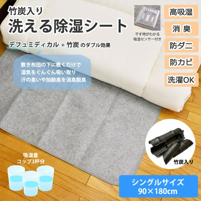 洗える除湿シート(竹炭入り) シングル 90×180c...