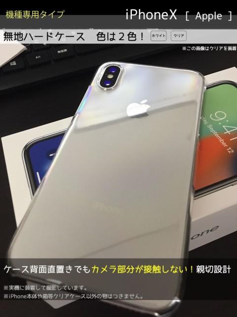 【メール便対応可能】iPhoneX Apple 無地ケース...
