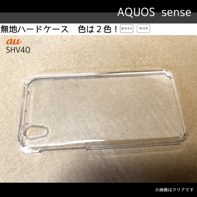 【メール便対応可能】docomo AQUOS sense SHV40 ...