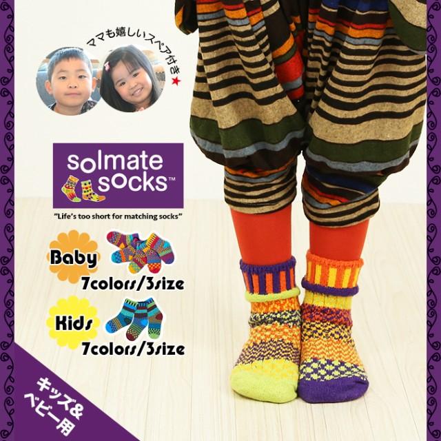 ソルメイト ソックス キッズ ベビー 靴下 【各7色...
