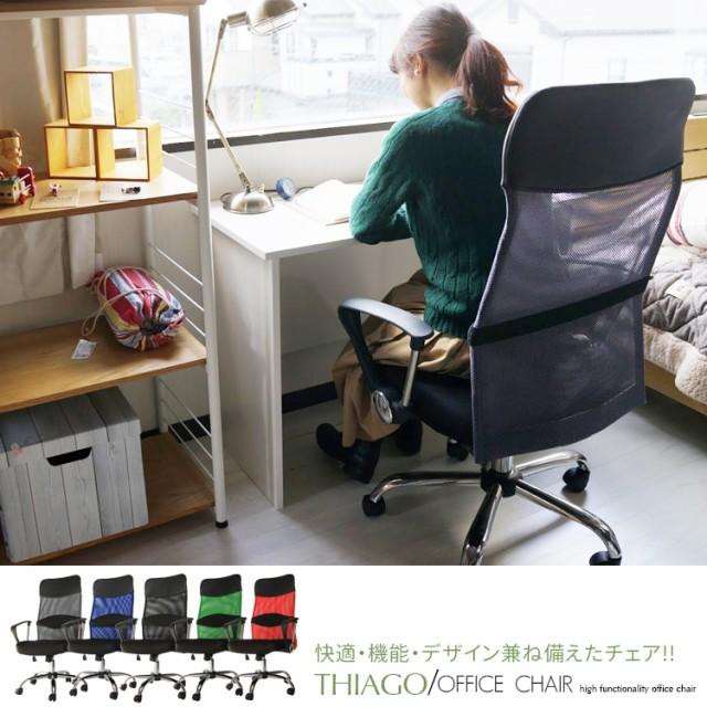 【MTS-040 thiago チアゴ】オフィスチェア ハイバ...