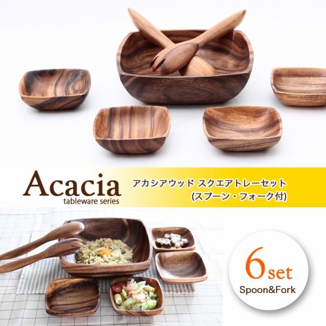 アカシア食器 アジアン食器 木製食器 トレーセッ...