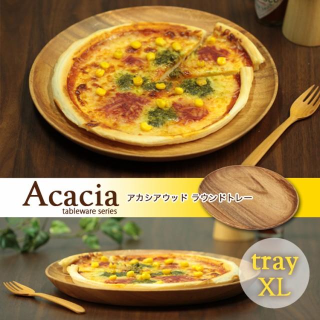 アカシア 食器 プレート アジアン食器 木製食器 ...