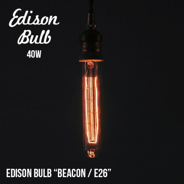 Edison Bulb Beacon エジソンバルブ ビーコン / 4...