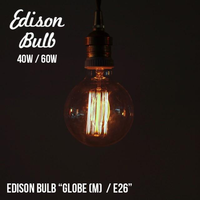 Edison Bulb Globe (M) エジソンバルブ グローブ ...
