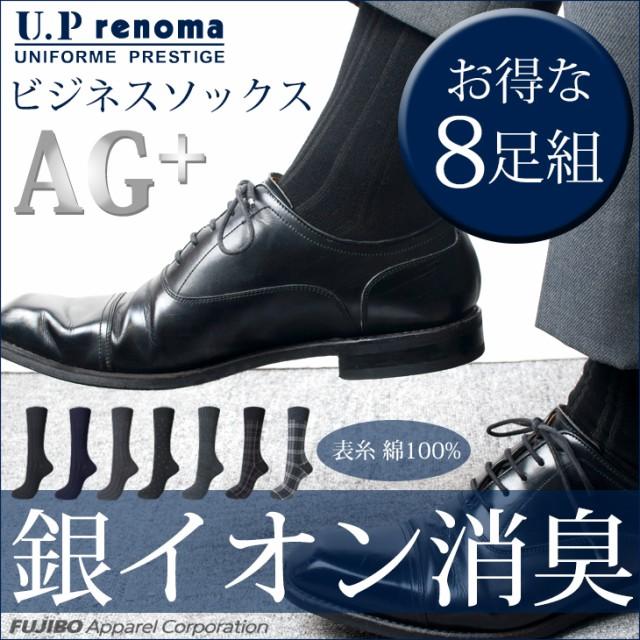 【メール便送料無料】【銀イオン 消臭 】 U.P renoma ビジネスソックス 8足セット メンズソックス 靴下 レノマ UPM764001