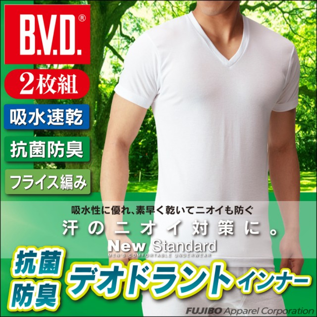 【メール便送料無料】2枚組 B.V.D. 吸水速乾 抗...