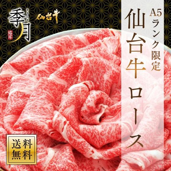 仙台牛ロース 贅沢すき焼き しゃぶしゃぶ 日本最...