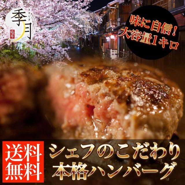 ハンバーグ 牛肉 お試し7個セット 送料無料 シェフこだわり 黄金比ビーフハンバーグ