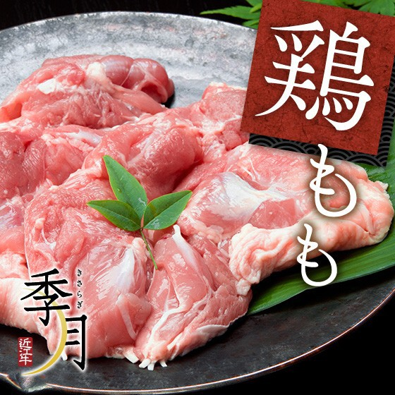業務用 国産鶏 宮崎県産 もも肉 1kg 家計応援 真...