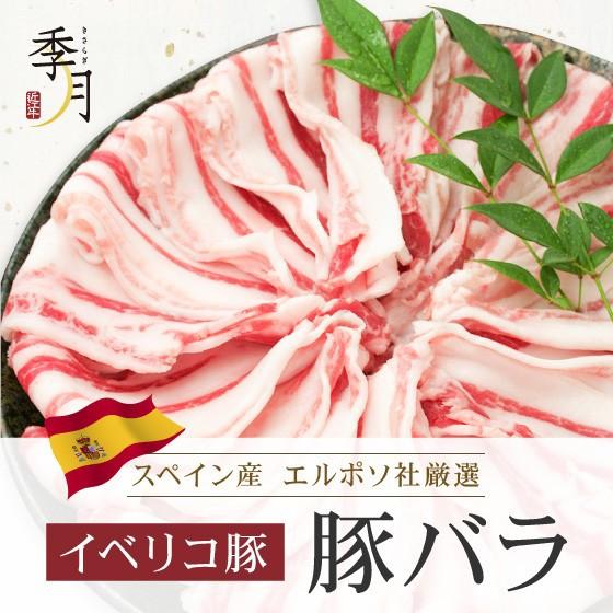 イベリコ豚 豚肉 バラスライス 送料無料1kg 2...